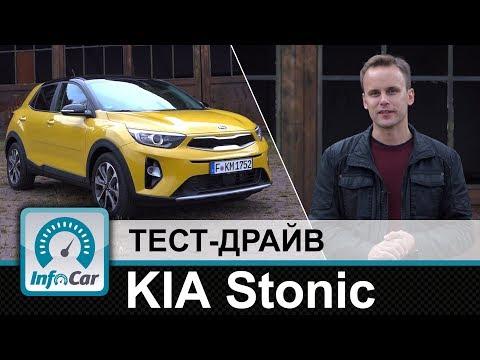 Kia  Stonic Паркетник класса J - тест-драйв 1