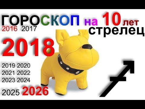СТРЕЛЕЦ 2018, 2016-2026 гороскоп на 10 лет