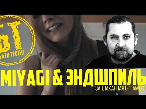 Реакция Бати на MiyaGi & Эндшпиль - Заплаканная (ft. Amigo).| reaction | Батя смотрит