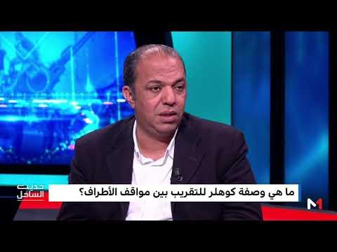 العرب اليوم - شاهد: البلعمشي يؤكد أن المغرب والجزائر قادران على التخلص من الصراعات السياسية