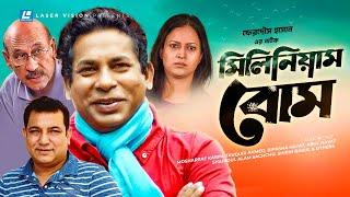 Millennium Bomb | Bangla Natok | Mosharraf Karim, Tauquir Ahmed, Bipasha Hayat | Ferdous Hasan