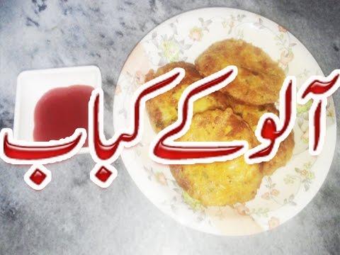 Alu K Kabab recipe