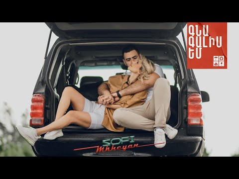 Sofi Mkheyan - Gna Galis Em (Lyrics Video)