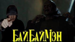 Треш Обзор Фильма БайБайМэн
