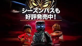ゲーム追加ダウンロードコンテンツ:『ブラックパンサー』キャラクター&ステージパック『レゴ®マーベルスーパー・ヒーローズ2ザ・ゲーム』好評発売中