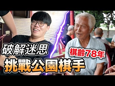 【狠愛演】破解迷思!!挑戰公園棋手『棋齡高達78年』