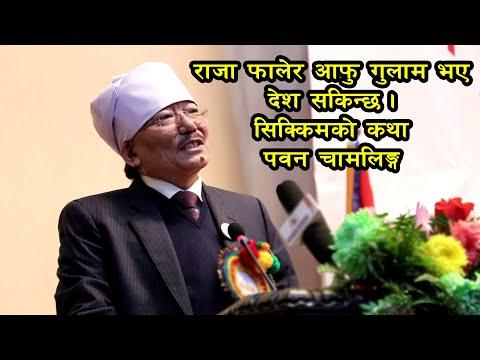 राजा फालेपछि देश जाेगाउन अाफै राजा बन्नुपर्छ नत्र देश रहदैन || Pawan Chamling || Danfe TV