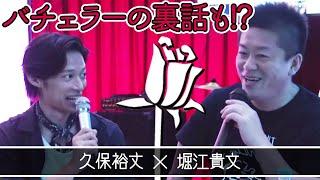 【久保裕丈×堀江貴文】恋愛編vol.1~居酒屋ホリエモンチャンネル~ - YouTube
