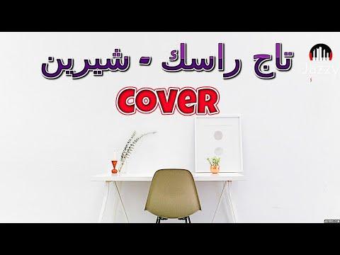 Sherine - Tag Rasak   شيرين - تاج راسك   Cover   هايدي رشدي