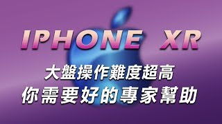 (直播) iPhone XR 大盤操作難度超高,你需要好的專家幫助