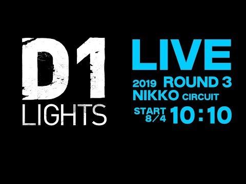 D1 LIGHTS 第3戦日光 ライブ配信動画