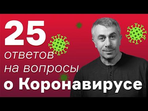 Еще 25 ответов на вопросы о коронавирусе | Доктор Комаровский