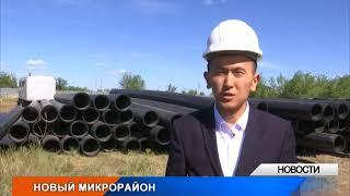 В Уральске начали строить новый микрорайон