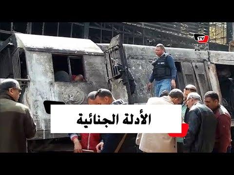الأدلة الجنائية تعاين جرار القطار المتفحم بمحطة مصر