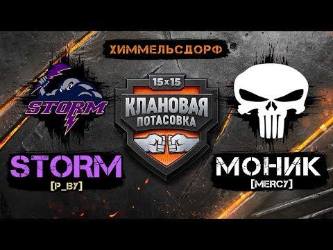 КЛАНОВАЯ ПОТАСОВКА. 6 тур. STORM_TEAM [P_BY] vs [MERCY] МОНИК