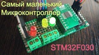 Изучаем STM32F030 часть 1. Самый маленький из линейки STM