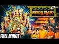 Navashakthi Vaibhava – ನವಶಕ್ತಿ ವೈಭವ   Kannada Full Movie   Ramkumar   Shruti   Devotional Movie