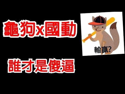 《龜狗x國動》誰才是傻逼?