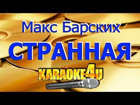 Макс Барских | Странная | Караоке
