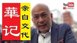 華记亲自交代(20191105小马识途)谢谢大家~