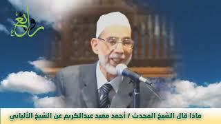 د. أحمد معبد عبدالكريم - تواضع الإمام الألباني رحمه الله