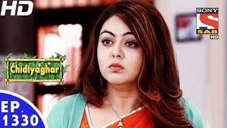 Chidiya Ghar - चिड़िया घर - Episode 1330 - 5th January, 2017