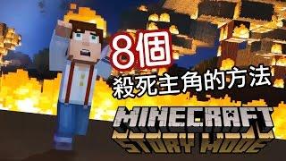 第一章 8 個殺死主角的方法《Minecraft: Story Mode》我的世界:故事模式