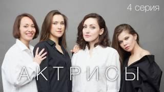 """Метод """"ПИРАШВИЛИ"""". Сериал АКТРИСЫ . 4 серия."""