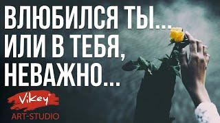 Стих«Влюбился ты...или в тебя, неважно...» Иванова А.,читает В.Корженевский, 0+