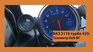 ВАЗ 2110 Турбо #25: Тахометр Defi c шифт лампой.