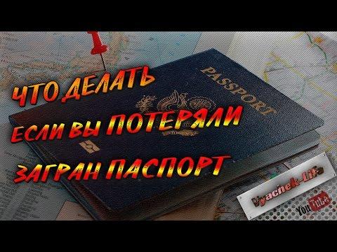 Что делать если потерял паспорт. Как восстановить загран паспорт, находясь за границей.