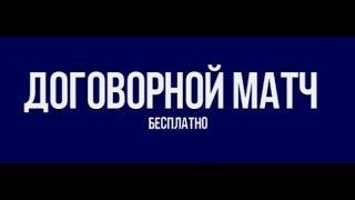 Железная ставка! ! ! на 24 04 2018. ДОГОВОРНОЙ МАТЧ !!   Футбол