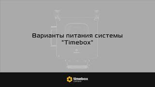 Варианты питания системы «Timebox»?