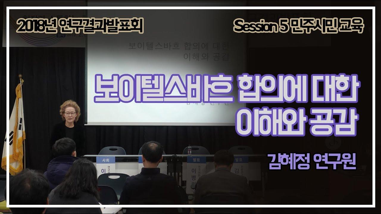 [2019 경기도교육연구원] 보이텔스바흐 합의에 대한 이해와 공감 - 김혜정 연구원(경기도교육연구원 2018…