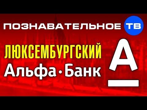 Иностранщина: Люксембургский Альфа-Банк (Познавательное ТВ, Артём Войтенков)