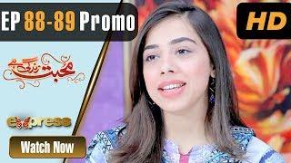 Pakistani Drama   Mohabbat Zindagi Hai - Episode 88-89 Promo   Express Entertainment Dramas   Madiha