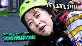 พาน้องซันเล่นสนุกจนต้องร้องขอชีวิต - Dai dookdik