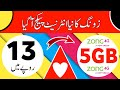 Zong Best New 1Day internet Package 2020 || Rs 13 5GB || By Tech Jadu