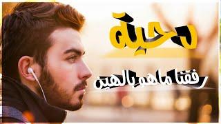 تحميل اغاني مجانا دحية_ حسام اللباد_ رفقنا ماهو بالهين????