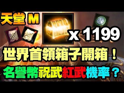 【天堂M】世界首領箱子開箱實測!名譽幣祝武紅武機率是多少?