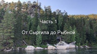 Рыбалка на реке кан.
