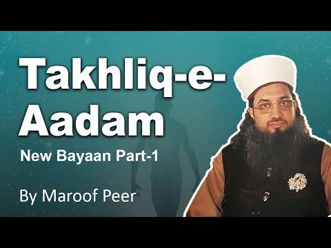Takhliq-e-Aadam 1