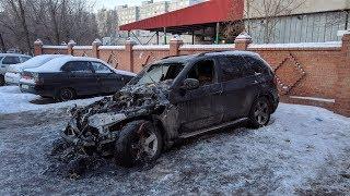 Сгорела BMW X5