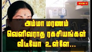 JAYALALITHAS DEATH  REAL SECRETS IN THE VIDEO KICHDY