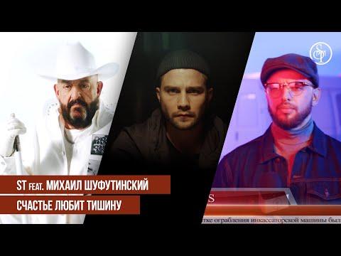 St Feat. Михаил Шуфутинский - Счастье Любит Тишину