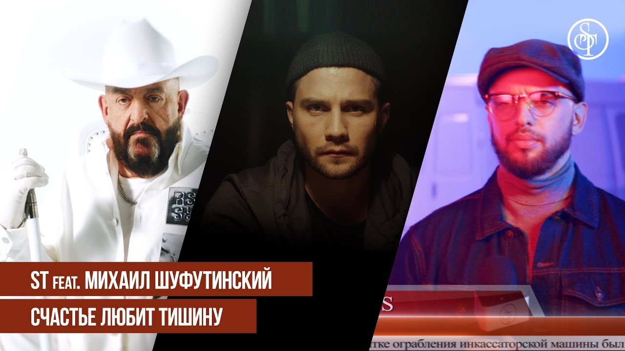 ST ft. Михаил Шуфутинский — Счастье любит тишину
