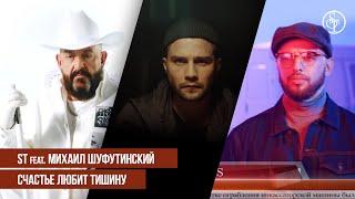 ST ft. Михаил Шуфутинский - Счастье Любит Тишину (Премьера клипа 2019)