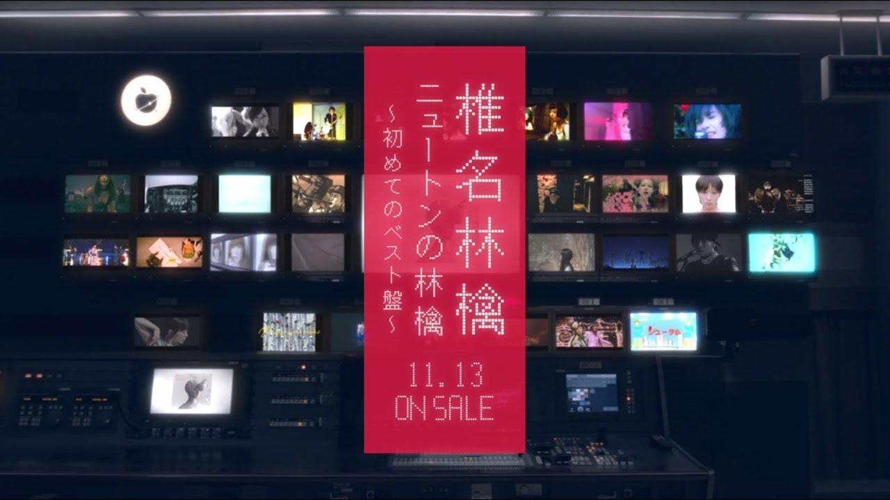 トレーラー:椎名林檎『ニュートンの林檎 ~初めてのベスト盤~』2019年11月13日発売!