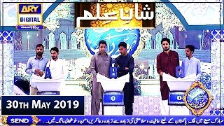 Shan-e-Sehr |Segment| Shan e Ilm | 30th May 2019