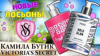 Мист PINK Fresh&Clean Виктория Сикрет с блёсточками от компании Камила Бутик - видео 1